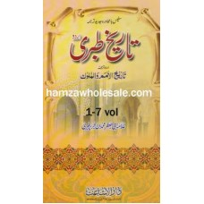 Tarih Tabri (1-7)  urdu set available at marhababookstore.com
